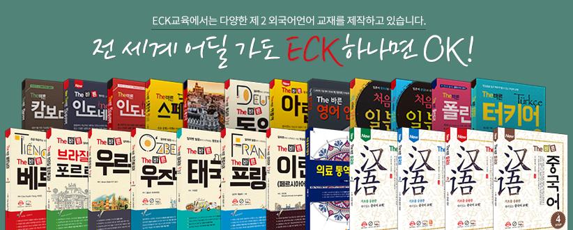 http://www.eckedu.com/eck/?r=eckbooks_new
