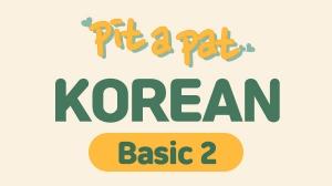 Pit a pat Korean-basic 2