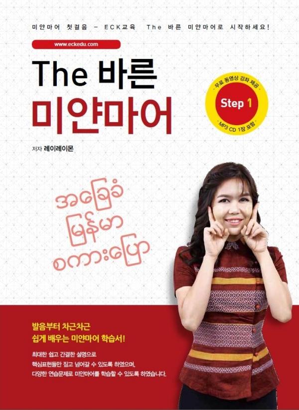 [절판] The 바른 미얀마어 Step1
