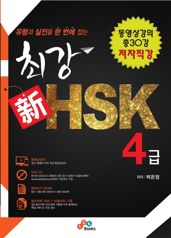 최강 新 HSK 4급 종합서