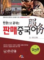 한 권으로 끝내는 판매 중국어 실전편