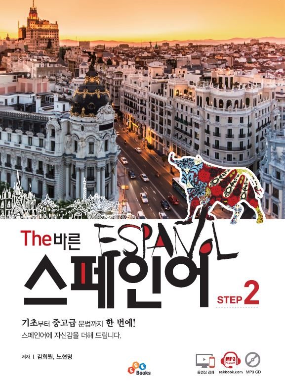 The 바른 스페인어 Step2