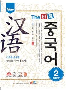 New The 바른 중국어 Step2