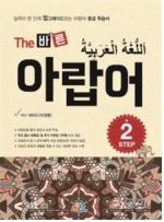 The 바른 아랍어 Step2