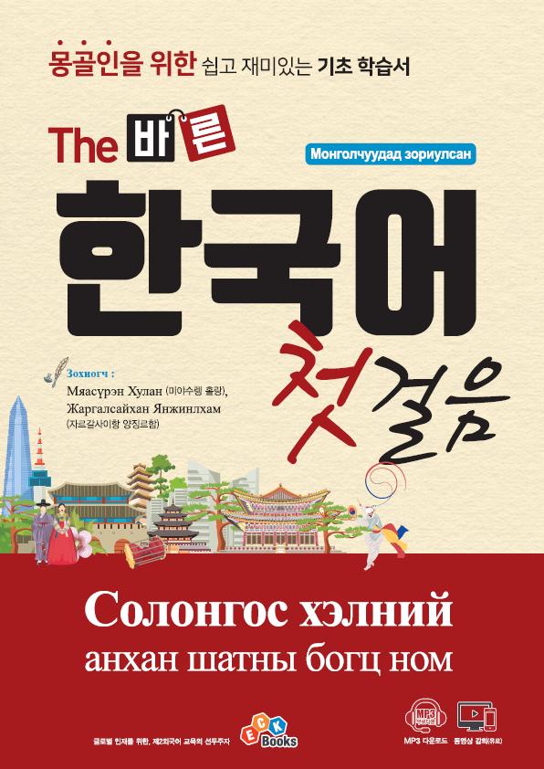 (몽골인을 위한) The 바른 한국어 첫걸음