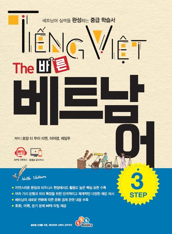 The 바른 베트남어 Step3