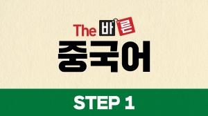The 바른 중국어 Step1