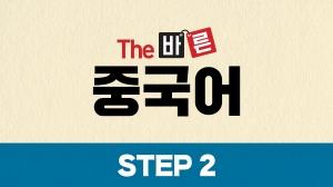 The 바른 중국어 Step2
