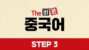 The 바른 중국어 Step3