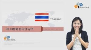 이문화 특강 - 태국