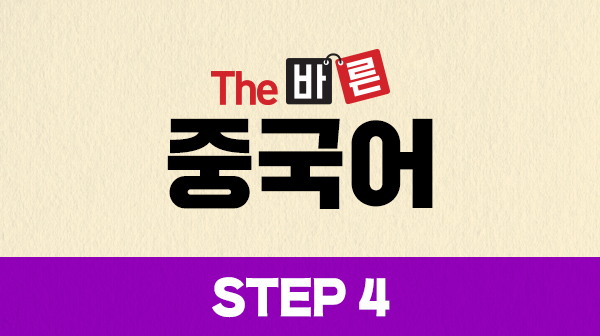 The 바른 중국어 Step4
