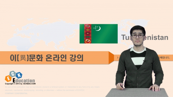투르크메니스탄 문화 배우기