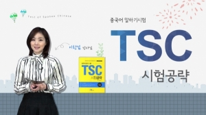 TSC 시험공략