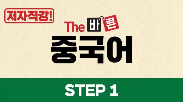 저자직강! The 바른 중국어  Step1