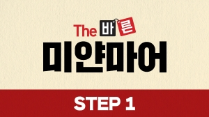 The 바른 미얀마어 Step1