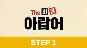 The 바른 아랍어 Step1