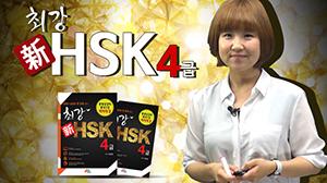 최강 新HSK 4급 (강좌 + 도서)