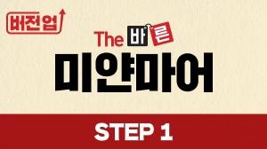 버전업! The 바른 미얀마어 Step1