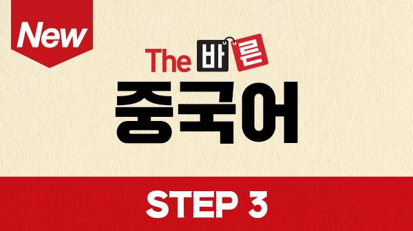 New The 바른 중국어 Step3 (강좌+도서)