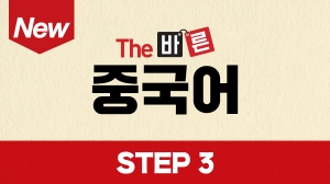 New The 바른 중국어 Step3