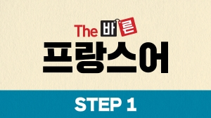 The 바른 프랑스어 Step1 (강좌 + 도서)