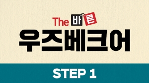 The 바른 우즈베크어 Step1