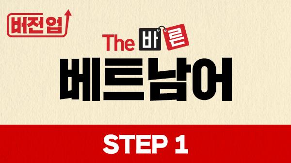 버전업! The 바른 베트남어 Step1