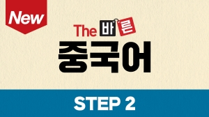 New The 바른 중국어 Step2 (강좌+도서)