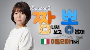 짬뽕 이탈리아어 Season2