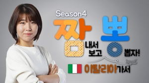 짬뽕 이탈리아어 Season4