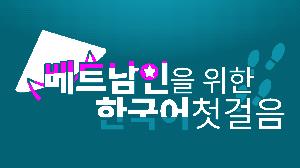 Tiếng Hàn Quốc dành cho người Việt Nam – lớp 1