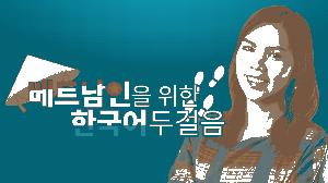 Tiếng Hàn Quốc dành cho người Việt nam – Lớp 2