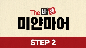 The 바른 미얀마어 Step2