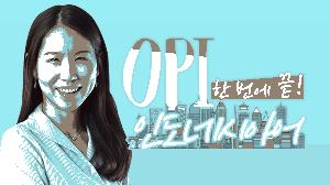 한 번에 끝!  OPI 인도네시아어