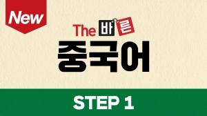 New The 바른 중국어 Step1 (강좌+도서)