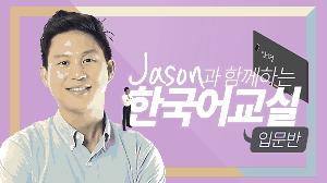 Korean Beginner Class with Jason