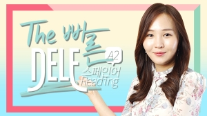 The 빠른 스페인어 DELE A2 - Reading