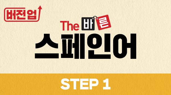 버전업! The 바른 스페인어 Step1