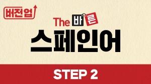 버전업! The 바른 스페인어 Step2