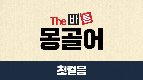 The 바른 몽골어 첫걸음 (강좌 + 도서)