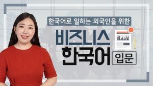 비즈니스 한국어 - 입문