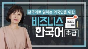 비즈니스 한국어 - 기초