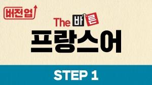 버전업! The 바른 프랑스어 Step1