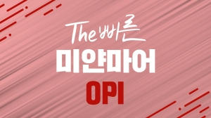 The 빠른 미얀마어 OPI