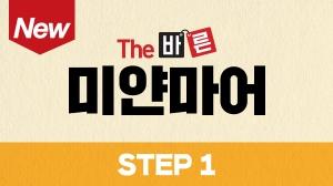 New The 바른 미얀마어 Step1