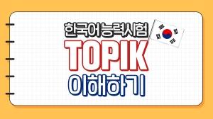 TOPIK 한국어능력시험 이해하기