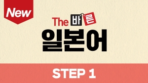 New The 바른 일본어 Step1