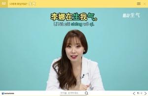 119 유튜버 닥터린의 중국어 응급 처치 - 초급탈출 편 (1)