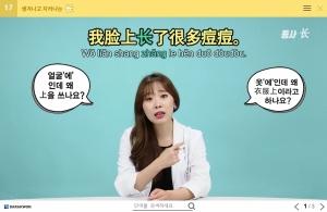 119 유튜버 닥터린의 중국어 응급 처치 - 초급탈출 편 (2)