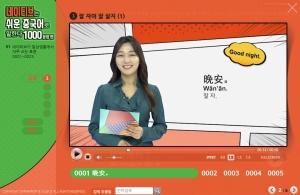 네이티브는 쉬운 중국어로 말한다 - 1000문장 편 (1)